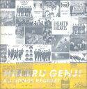 光GENJI / 光GENJI All SONGS REQUEST [CD]