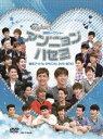 [DVD] 国民トークショー アンニョンハセヨ 男性アイドル SPECIAL DVD-BOXII