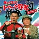 [CD] 帰ってきた!! トラック野郎 スペシャル