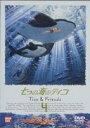 [DVD] 七つの海のティコ 4