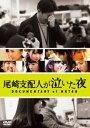 [DVD] 尾崎支配人が泣いた夜 DOCUMENTARY of HKT48 DVDスペシャル・エディション
