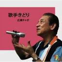 広瀬チャボ / 歌手きどり [CD]