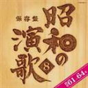 [CD] (オムニバス) 保存盤 昭和の演歌8 昭和61年〜64年