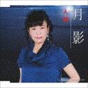 [CD] 人美/月影
