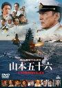 [DVD] 聯合艦隊司令長官 山本五十六-太平洋戦争70年目の真実-【通常版】