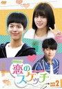 [DVD] 恋のスケッチ〜応答せよ1988〜 DVD-BOX2