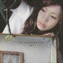 中村中 / あしたは晴れますように(CD+DVD) [CD]