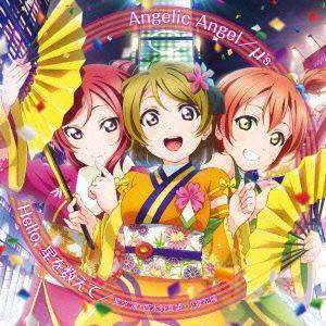 [CD] μ's/劇場版 ラブライブ!The School Idol Movie シングル 1