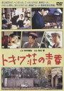 [DVD] トキワ荘の青春
