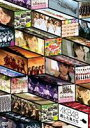 【28%OFF】[DVD]【スペシャるプライス】AKB48/逃した魚たち〜シングルビデオコレクション〜(通常盤)