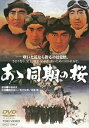 [DVD] あゝ同期の桜