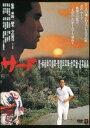 サード<ATG廉価盤> [DVD]