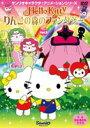 [DVD] ハローキティ りんごの森のファンタジー Vol.2