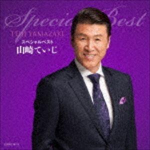 [CD] 山崎ていじ/山崎ていじスペシャルベスト(CD+DVD)