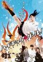 [DVD] ハイキック・ガール!
