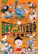[DVD] 日本アニメTV主題歌大全集 3