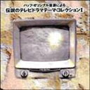 CD, DVD, 樂器 - (オムニバス) 伝説のテレビドラマテ-マ・コレクションI [CD]