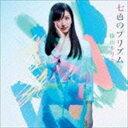 [CD] 横山ルリカ/七色のプリズム(初回限定盤B/CD+DVD)