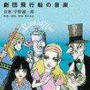 [CD] 宇野誠一郎(音楽)/宇野誠一郎 劇団飛行船 の音楽