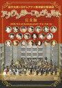 [DVD] 代太郎×日テレアナ×東京都交響楽団 アナウンサーコンチェルト完全版...