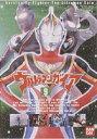 [DVD] ウルトラマンガイア 9