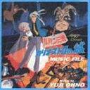 [CD] 大野雄二/ルパン三世クロニクル: ルパン三世 カリオストロの城 ミュージックファイル