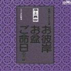 [CD] 白井誓海/浄土真宗 家庭で出来る法要 お彼岸・お盆・ご命日のお経
