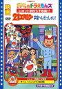 [DVD] 映画 21エモン 宇宙へいらっしゃい!/映画ドラミ&ドラえもんズ ロボット学校七不思議!?