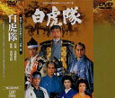[DVD] 時代劇スペシャル 白虎隊
