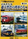 ���������֥���� ��ߤ�������ŷ��������֤��� ��2��16 ��Ŵ��IV ���潡��8�ߥ�ե������ʽ� [DVD]