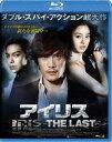 [Blu-ray] アイリス-THE LAST-