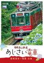 [DVD] 箱根登山鉄道 あじさい電車 箱根湯本?強羅 往復