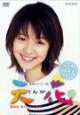 [DVD] 連続テレビ小説 天花 完全版 Vol.14
