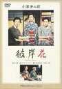[DVD] あの頃映画 松竹DVDコレクション 彼岸花