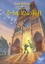 [DVD] ノートルダムの鐘2