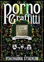 [DVD] ポルノグラフィティ/神戸・横浜ロマンスポルノ'14 〜惑ワ不ノ森〜 Live at YOKOHAMA STADIUM(初回生産限定盤)