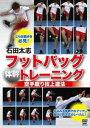 "[DVD] 石田太志 フットバッグ""体幹""トレーニング 空手蹴り技上達法"