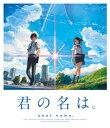 君の名は。 Blu-ray スタンダード・エディション [Blu-ray]