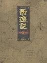 [DVD] 西遊記 DVD-BOX II