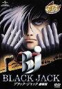 【25%OFF】[DVD] ブラック・ジャック 劇場版