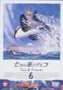 [DVD] 七つの海のティコ 6