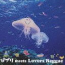 (オムニバス) ジブリ meets Lovers Reggae [CD]