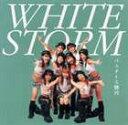 [CD] ホワイト☆ストーム/パラダイス銀河