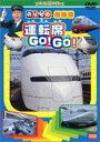 運転席 GO!GO! [DVD]