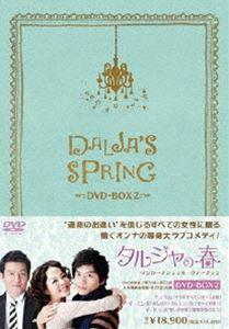 [DVD] タルジャの春 インターナショナル・ヴァージョン DVD-BOX 2