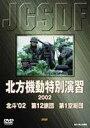 [DVD] 陸上自衛隊 北方機動特別演習2002 北斗'02