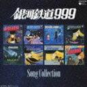 [CD] 銀河鉄道999 ソングコレクション