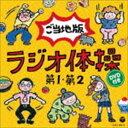[CD] ラジオ体操第1 第2 ご当地版(CD+DVD)