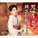 竹川美子 / 居酒屋「みなと」 [CD]