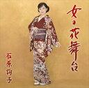 [CD] 石原詢子/女の花舞台(通常盤)